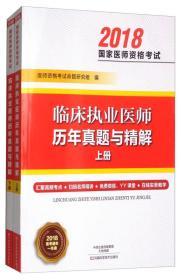 临床执业医师历年真题与精解(套装上下册)