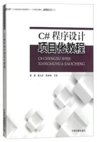 C#程序设计项目化教程