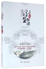 浮生物语(外传七夜全新纪念版)