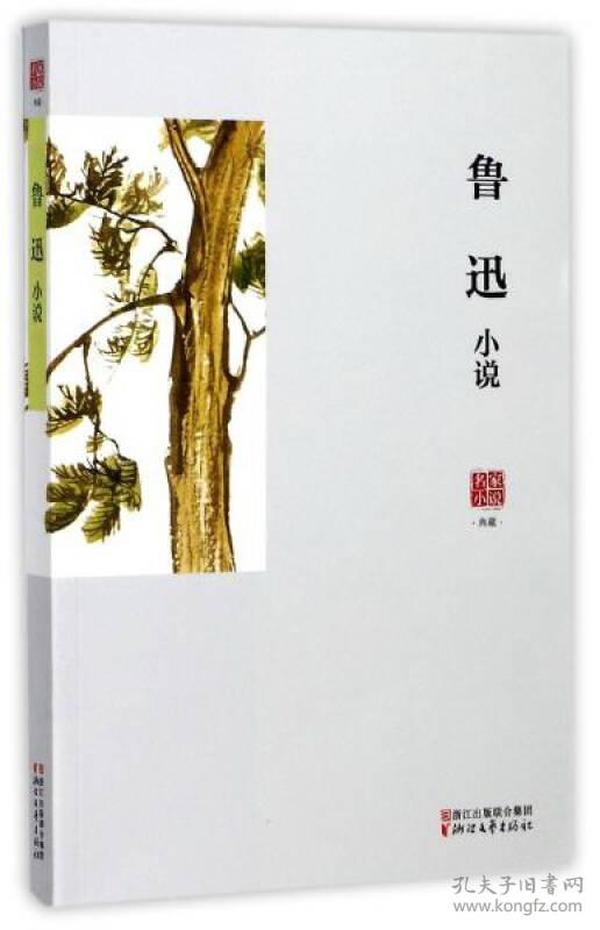 鲁迅小说/名家小说典藏