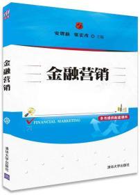 正版金融营销安贺新清华大学出版社9787302434375