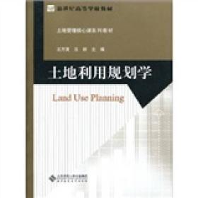 土地利用规划学 王万茂 王群 9787303108107