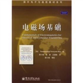 国外电子与通信教材系列:电磁场基础