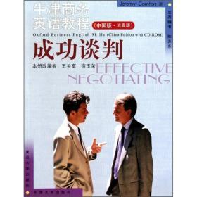 牛津商务英语教程:中国版·光盘版:成功谈判 9787309073362