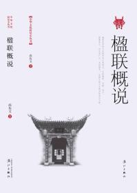 楹联概说/中华文化研究小丛书之一