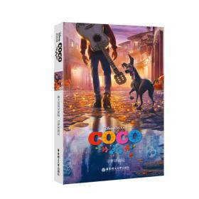 迪士尼英文原版.寻梦环游记 Coco 第90届奥斯卡动画长片奖