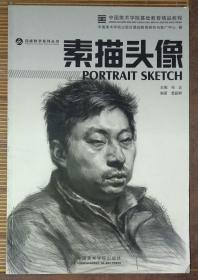 中国美术学院基础教育精品教程一素描头像