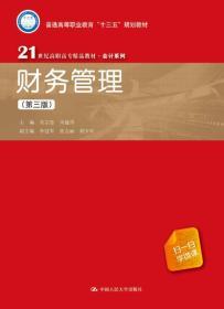 財務管理(第三版)(21世紀高職高專精品教材·會計系列)