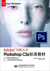 Photoshop CS6标准教材