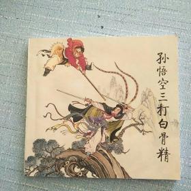 中国古典名著故事(1)
