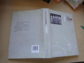我与日本帝国的战争:二战美军特工在华救助飞行员的故事