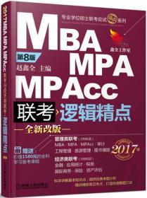 2017机工版精点教材 MBA/MPA/MPAcc联考与经济类联考 逻辑精点