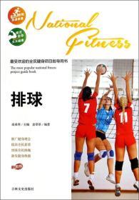 最受欢迎的全民健身项目指导用书:排球