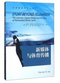 新媒体与体育传播/体育新闻传播译丛