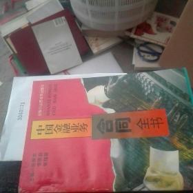 中国金融业务合同全书