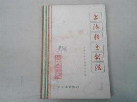 上海糕点制法