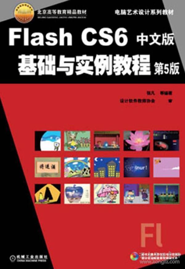 电脑艺术设计系列教材:Flash CS6中文版基础与实例教程(第5版)