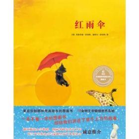 来自伦勃朗和梵高故乡的图画书·红雨伞