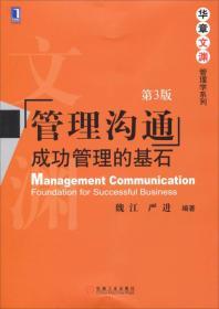 管理沟通:成功管理的基石(第3版)