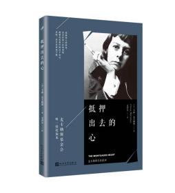 正版新书麦卡勒斯作品系列:抵押出去的心