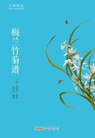 梅兰竹菊谱
