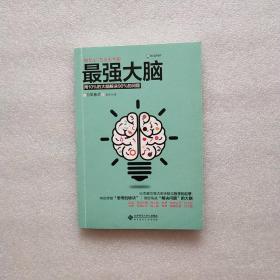 最强大脑 用10%的大脑解决90%的问题