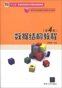 正版二手二手正版二手 数据结构教程(第4版) 李春葆 9787302250876有笔记