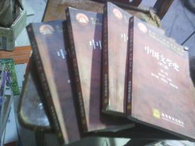 中国文学史(第一二三四卷) 4册合售