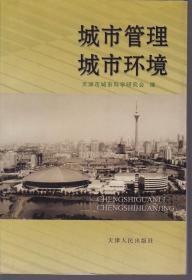 城市管理·城市环境