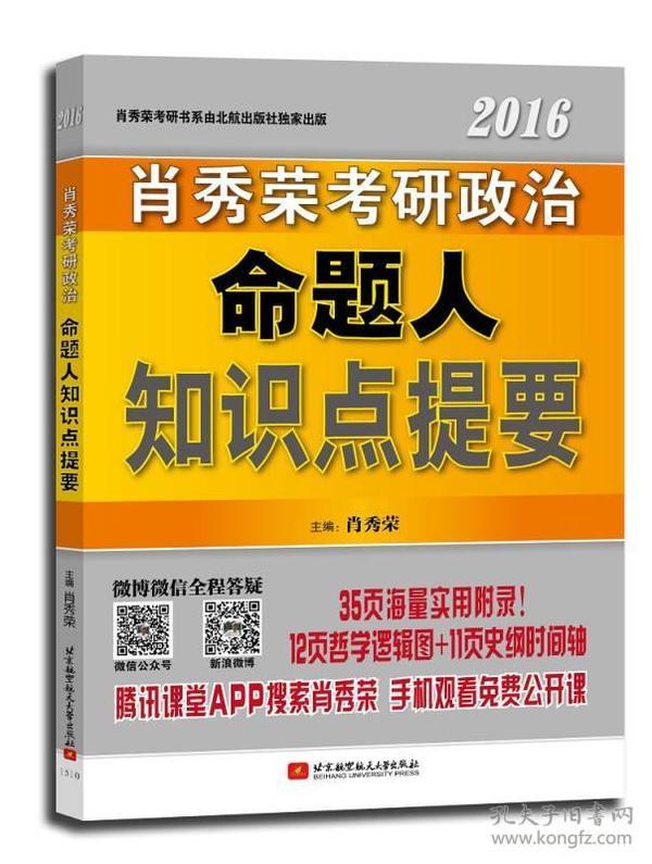 2016肖秀荣考研政治 命题人知识点提要