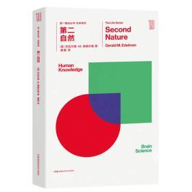 【正版全新】第一推动丛书 生命系列:第二自然