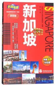 乐游全球迷你版:新加坡