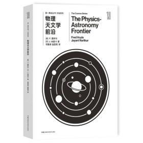 【正版现书】第一推动丛书 宇宙系列:物理天文学前沿