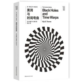 9787535794550-hs-第一推动丛书·宇宙系列:黑洞与时间弯曲  (全二册)