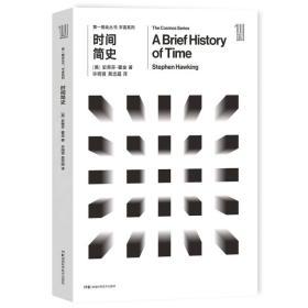 新书--第一推动丛书宇宙系列 : 时间简史
