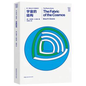 9787535795137-hs-第一推动丛书·物理系列:宇宙的结构