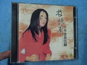 2VCD-林忆莲