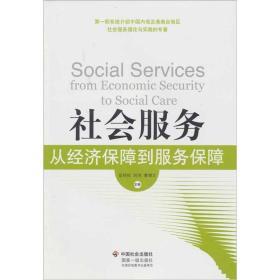 社会服务:从经济保障到服务保障