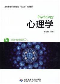 心理学 李迎春 北京希望电子出版社 9787830021672
