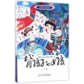 中国当代少数民族儿童文学原创书系——背孩子的女孩