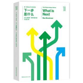 【正版现书】第一推动丛书 综合系列:下一步是什么