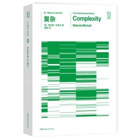 第一推动丛书 综合系列:复杂