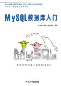 MySQL数据库入门