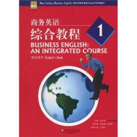新世纪商务英语专业本科系列教材:商务英语综合教程1(学生用书)