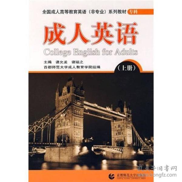 全国成人高等教育英语(非专业)系列教材·专科:专科成人英语(上册)