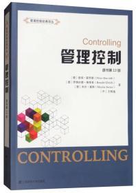 管理控制(原书第13版)