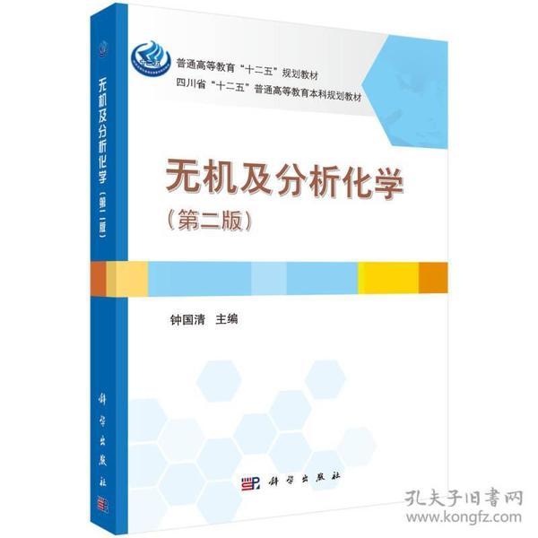 """无机及分析化学(第二版)/普通高等教育""""十二五""""规划教材"""