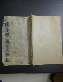 陈子性藏书  卷四、五、六合订一册(民国线装石印本)