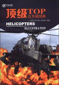 顶级直升机图典