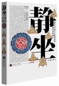 静坐养心500问:最符合中国人人体特征的修身养性课